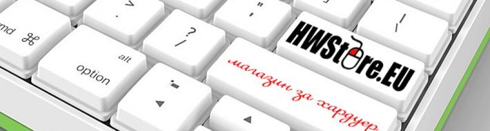 Онлайн магазин за електроника - www.hwstore.eu
