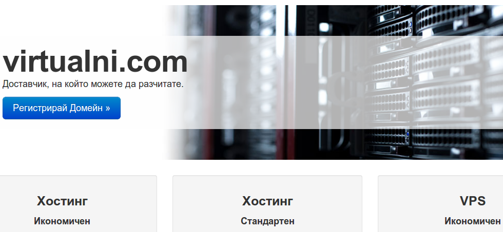 virtualni.com - уеб хостинг, VPS, домейни.