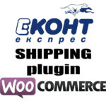 WooCommerce Econt Express shipping plugin
