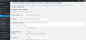woocommerce-settings-shipping-econt-express