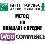 WooCommerce BNP Paribas PF Credit Calculator and payment gateway plugin